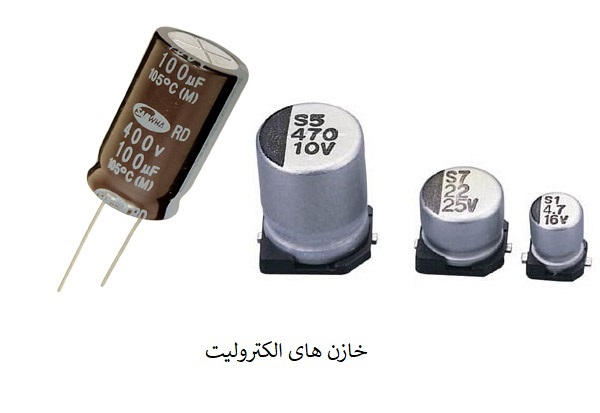 خازن الکترولیت Electrolytic capacitors
