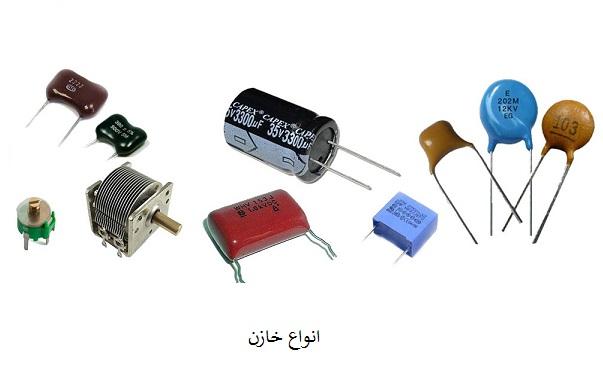 انواع خازن type of capacitor